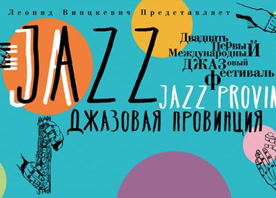 XXI Международный фестиваль «Джазовая провинция»