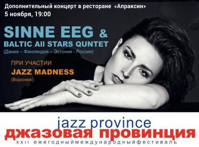 Джаз в Апраксине, 5 ноября