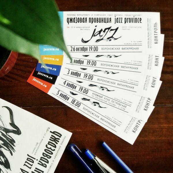 Купить билет на фестиваль