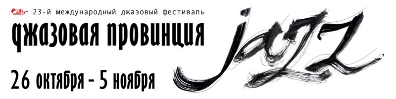 Представляем фирменный стиль XXIII Международного фестиваля «Джазовая провинция»