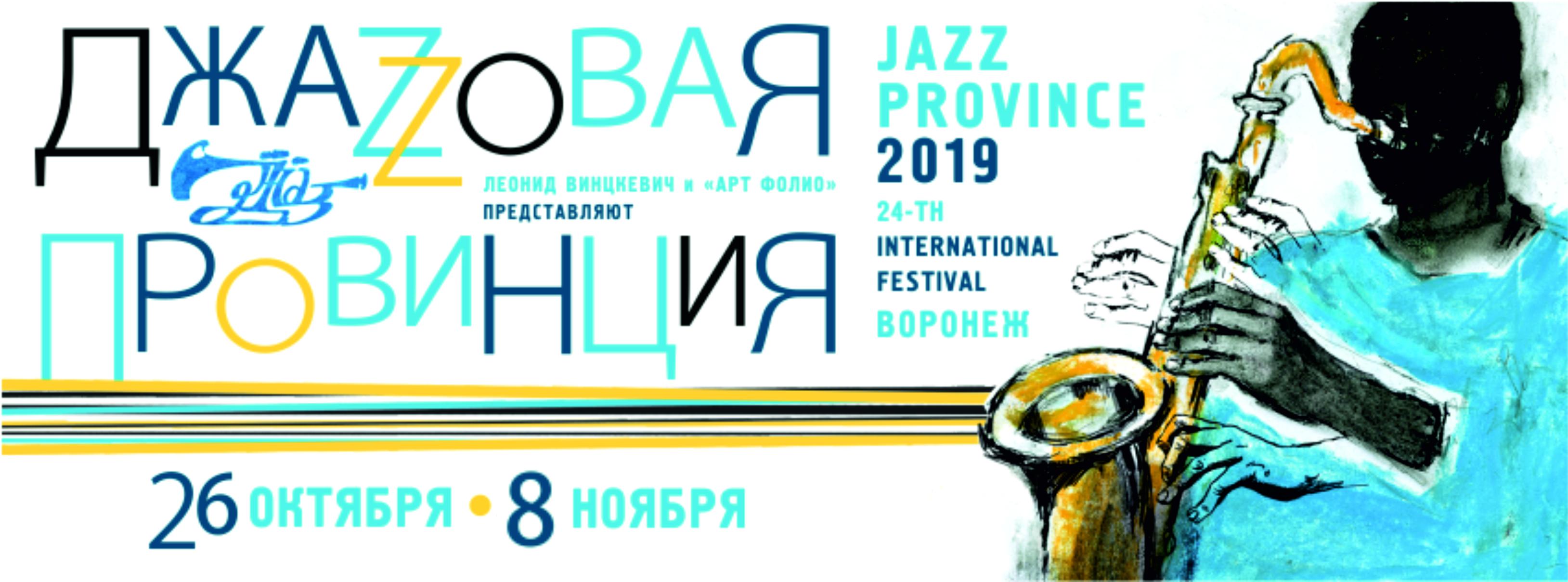Представляем фирменный стиль XXIV Международного фестиваля «Джазовая провинция»