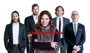 ОТМЕНА! Концерт Mary McBride Band. 30 апреля 2020г.