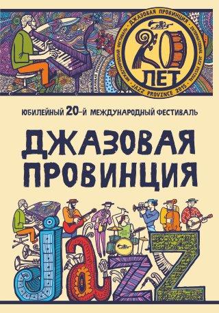 """Программа дополнительных мероприятий XX Международного фестиваля """"Джазовая провинция"""""""