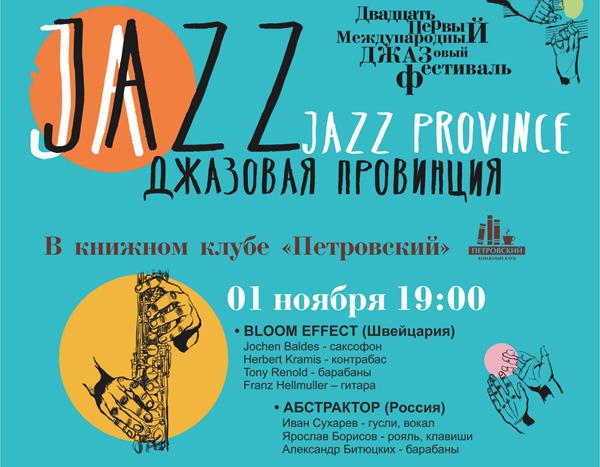 Концерты в книжном клубе «Петровский»