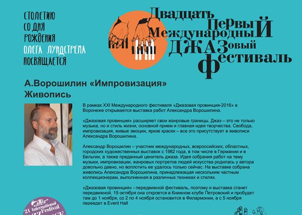 Выставка А. Ворошилина