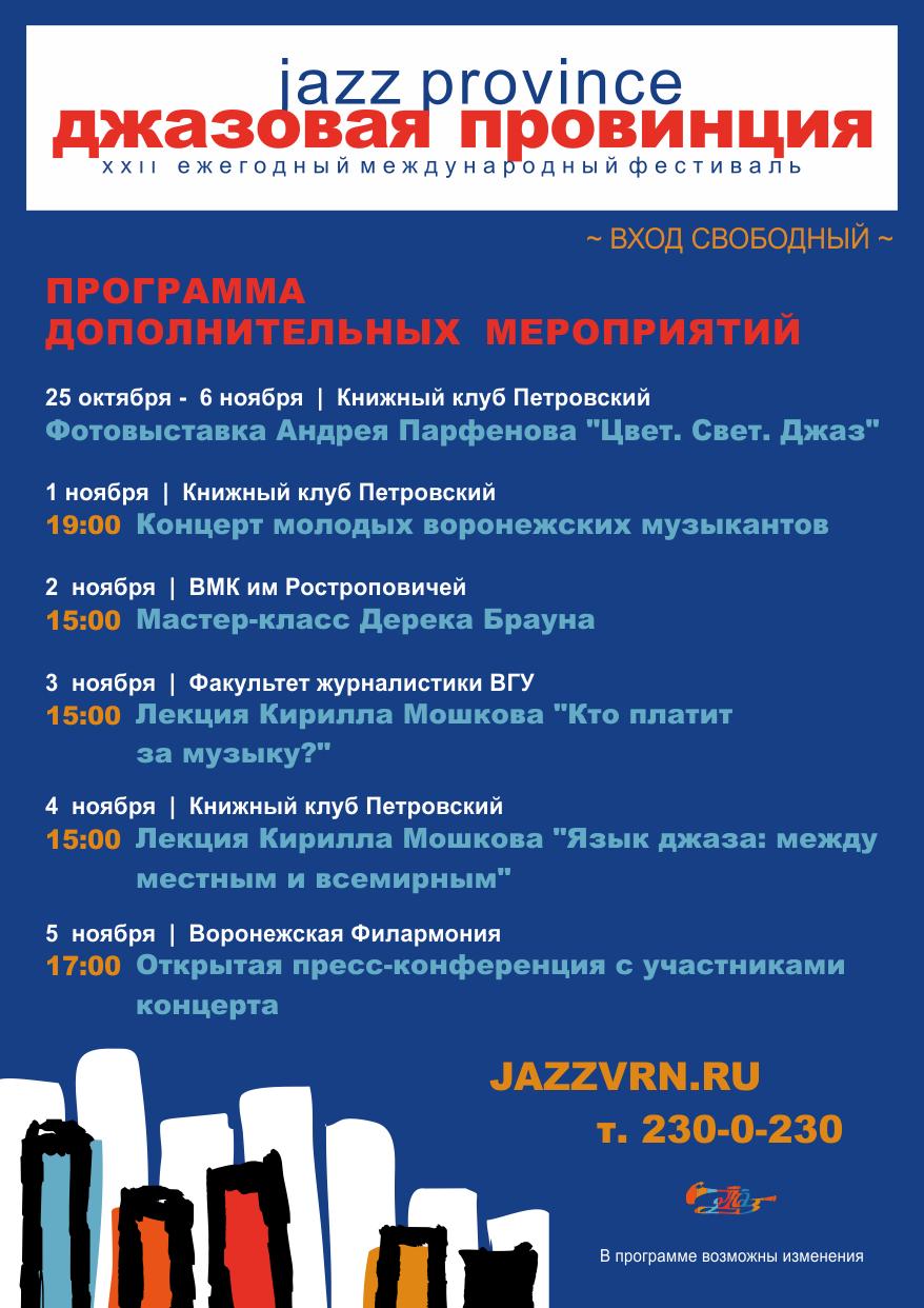 Программа БЕСПЛАТНЫХ дополнительных мероприятий.
