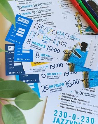 Купить билеты на концерты фестиваля